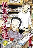 杯気分!肴姫(1) (モーニングコミックス)
