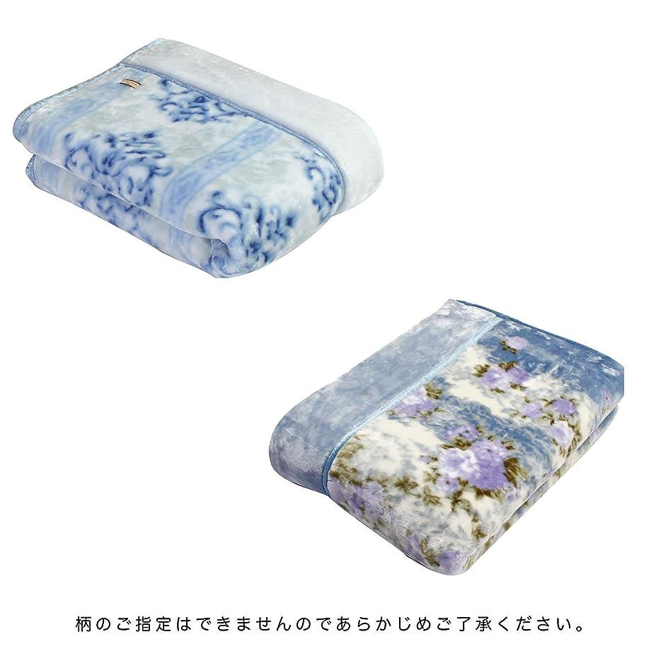 知覚できる閉塞ロイヤリティ西川(Nishikawa) 毛布 寒色系 柄おまかせ 衿つき 2枚合わせ ふんわりやわらか 2.4kg
