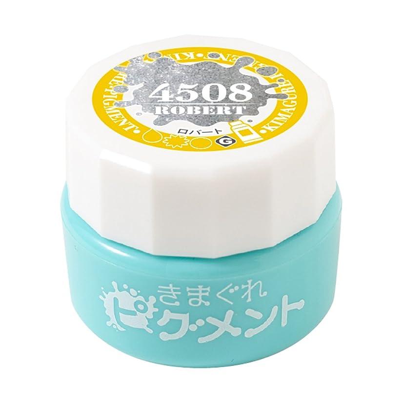 雄弁家海藻商標Bettygel きまぐれピグメント ロバート QYJ-4508 4g UV/LED対応