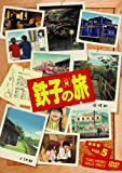 鉄子の旅 VOL.5[DVD]