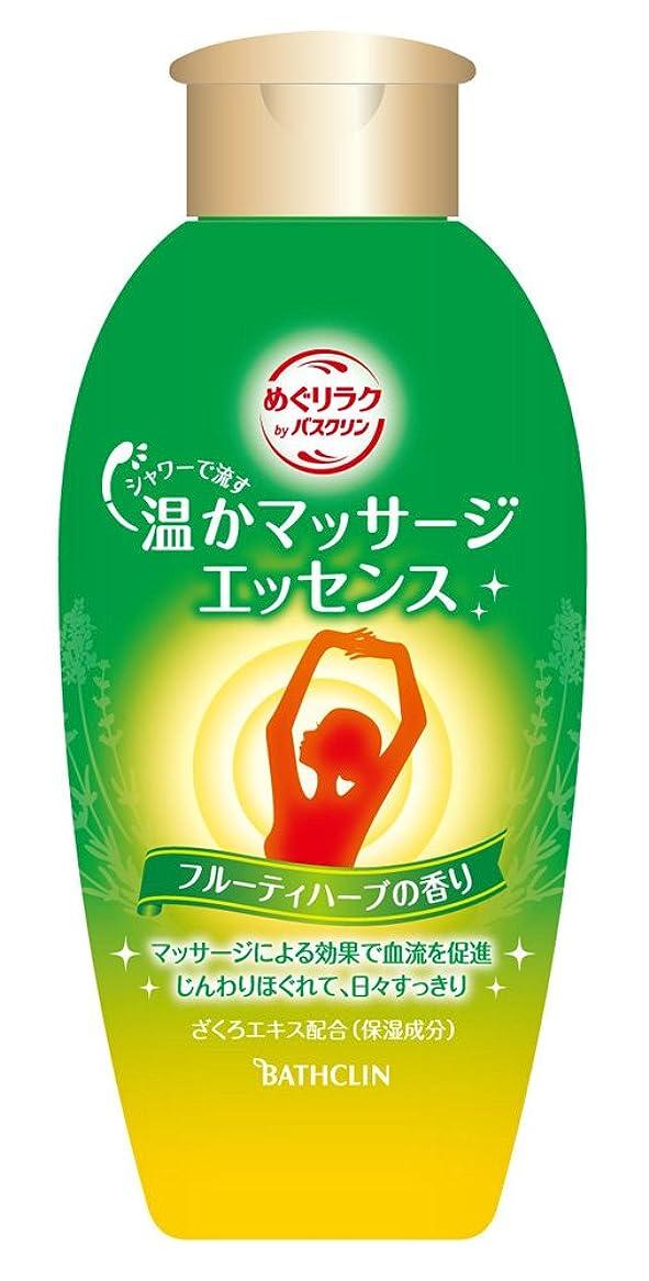 かわいらしいワームしかしながらめぐリラク byバスクリン 温かマッサージエッセンス フルーティハーブの香り 250mL