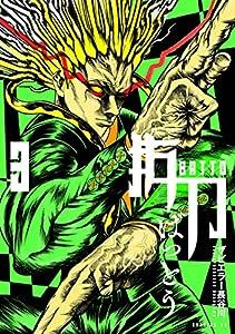 抜刀(3) (イブニングコミックス)