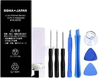 【国内向け】【ロワ社名PSEマーク付】iPhone 4S 交換 バッテリー 交換用工具付き
