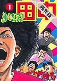 中退アフロ田中(1)【期間限定 無料お試し版】 (ビッグコミックス)
