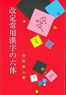 改定常用漢字の六体