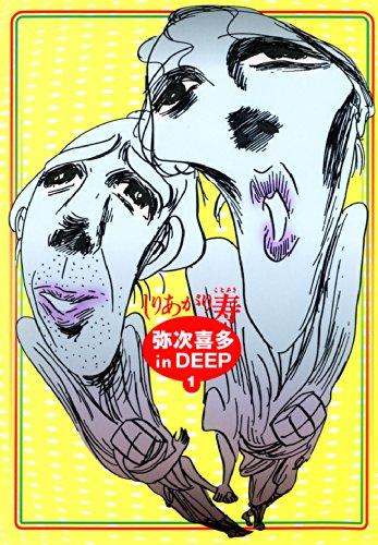 [しりあがり 寿]の弥次喜多 in DEEP 1 (ビームコミックス)
