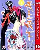 天上天下 カラー版 16 (ヤングジャンプコミックスDIGITAL)
