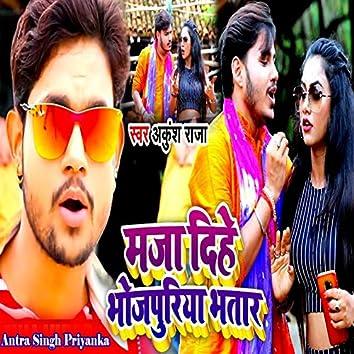 Maja Dihe Bhojpuriya Bhatar
