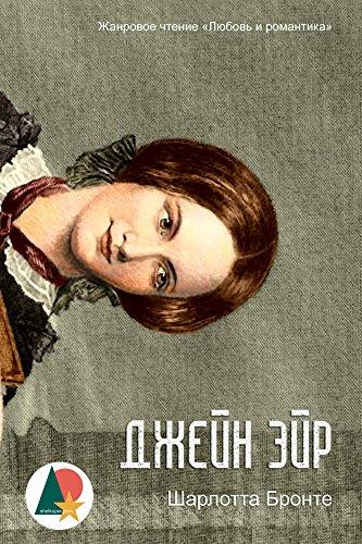 Джейн Эйр (Любовь и эротика) (Russian Edition)