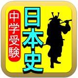 中学受験社会 日本史問題集ー飛鳥・奈良・平安時代ー普段の学習や期末テスト対策トレーニング