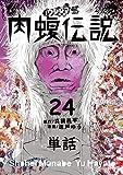 闇金ウシジマくん外伝 肉蝮伝説【単話】(24) (ビッグコミックススペシャル)