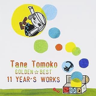 GOLDEN☆BEST/種ともこ 11YEAR'S WORKS