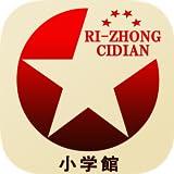 SHOGAKUKAN Ri-Zhong Cidian