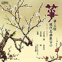 CD 正派邦楽会 筝・三弦 現代名曲集(十一) 試験課題曲入り (送料など込)