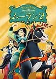 ムーラン2[DVD]