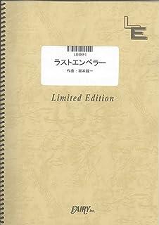 二胡用 数字譜 ラストエンペラー/姜建華(ジャン・ジェンホワ)(LD5NF1)[オンデマンド]