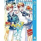 ヘタリア World☆Stars 4 (ジャンプコミックスDIGITAL)