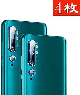 【4枚】Xiaomi Mi Note 10 /Xiaomi CC9 Pro カメラ フィルム KAKUP 日本製素材 液晶保護フィルム 硬度9H 2.5Dラウンドエッジ加工 指紋防止 気泡ゼロ 高透過率 防爆裂 強化ガラスフィルム