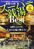 スーパー銭湯BEST 首都圏版 (ぴあムック)