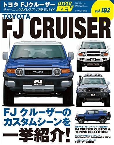 ハイパーレブ Vol.182 トヨタ FJクルーザー