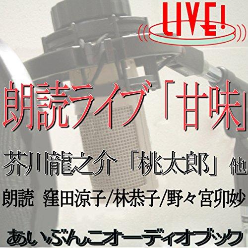 『甘味(アイ文庫LIVE収録版)』のカバーアート
