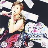 松浦亜弥コンサートツアー2004秋~松◇クリスタル◇代々木スペシャル~ DVD