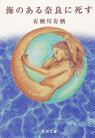 海のある奈良に死す (角川文庫)