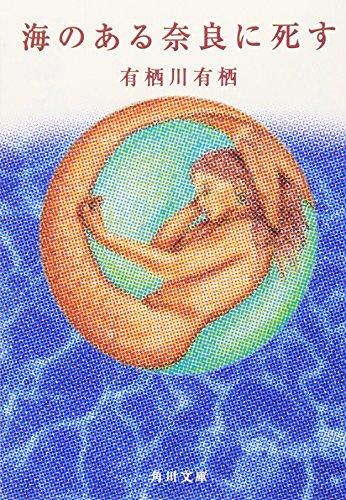 海のある奈良に死す (角川文庫)の詳細を見る