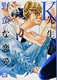 K先生の野蛮な恋愛 (花音コミックス)