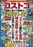 コストコ 超得&裏ワザ徹底ガイド2021-22 (COSMIC MOOK)