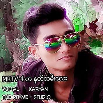 MRTV 4 Ka Nat Tha Mee Lay