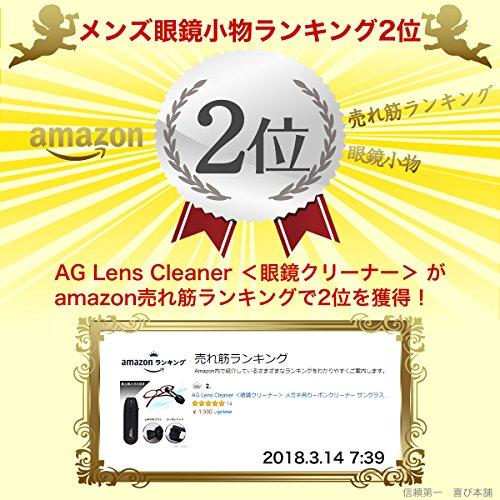 AGLens『AGLensCleaner』