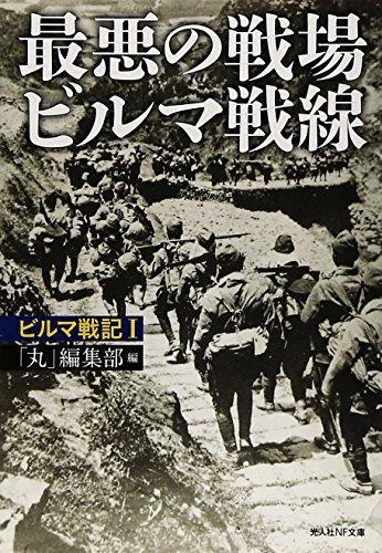 最悪の戦場ビルマ戦線―ビルマ戦記〈1〉 (光人社NF文庫)