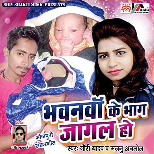 Gauri Yadav & Majanu Anmol