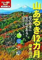 山あるき12カ月 関東周辺 (大人の遠足BOOK)