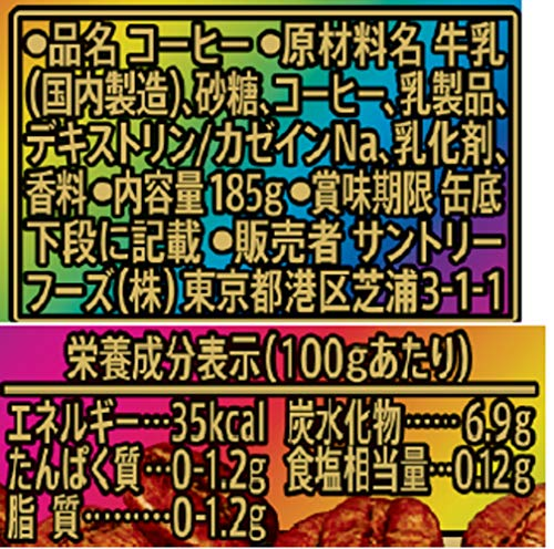 サントリーコーヒーボスレインボーマウンテンブレンド185g×30本