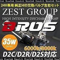 HID D2C 35W 6000K 24V 純正交換 バルブ BROS製 1年保証付 2個 バーナー 単体 トラック用品_32003b