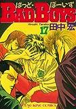 BADBOYS 17巻 (ヤングキングコミックス)