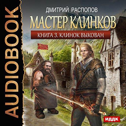 Couverture de Blade Master III [Russian Edition]