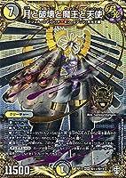 月と破壊と魔王と天使 シークレットレア デュエルマスターズ 幻龍×凶襲 ゲンムエンペラー!!! dmrp15-sc11