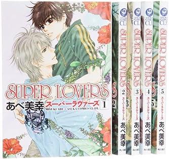SUPER LOVERS 1-5巻セット