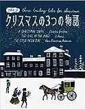 クリスマスの3つの物語 Three Touching Tales for Christmas【日英対訳】