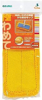 アズマ フローリングワイパー 極わめてSP極細から拭き1P 約32×17cm イエロー 洗剤無しで汚れを取る。超極細繊維のから拭きモップ。 SQ074