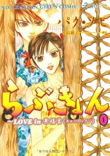 らぶきょん~LOVE in 景福宮(1) (ウンポコ・コミックス)