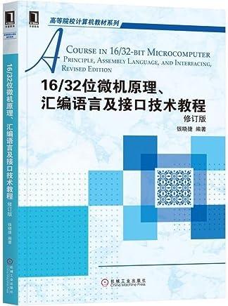 高等院校计算机教材系列:16/32位微机原理、汇编语言及接口技术教程(修订版)