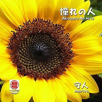 Sound of Kyoto -Sukima- / Akogare No Hito
