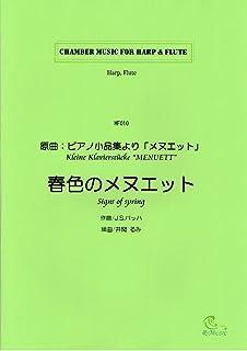 "HF0010 【春色のメヌエット/J.S.バッハ:Kleine Klavierstuecke ""MENUETT""】ハープとフルートの二重奏 (Harp,Flute)"