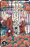 【プチララ】ボードウィン校の悪魔 第3話 (花とゆめコミックス)