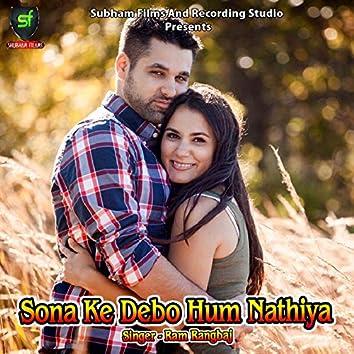 Sona Ke Debo Hum Nathiya