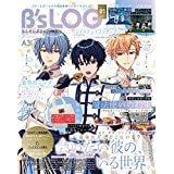 B's-LOG 2021年1月号 [雑誌]